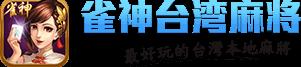 台灣十六張雀神麻將,妞妞,大老二,推筒子